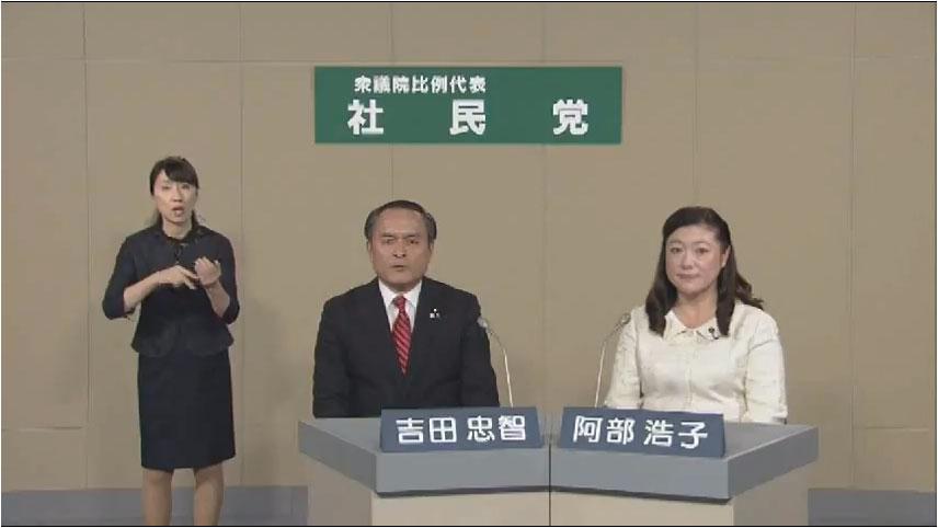 平成29年 衆議院選挙社民党政見放送に出演