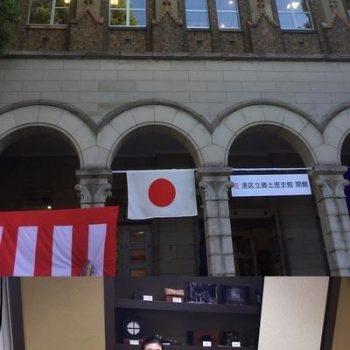 港区郷土歴史館がオープン
