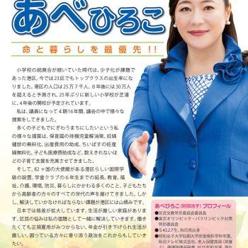 ひまわり通信 2019年3月 NO.58
