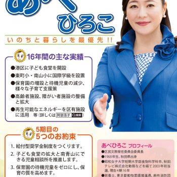 ひまわり通信 2019年4月 NO.59